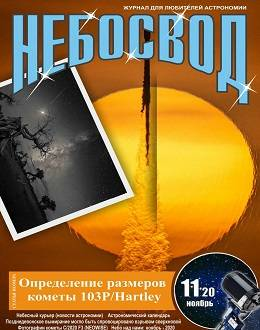 Небосвод №11 ноябрь 2020...