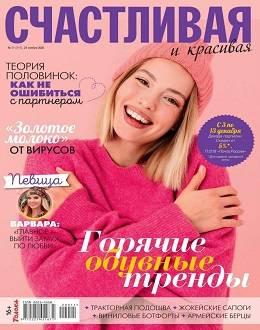 Счастливая и красивая №11 ноябрь 2020...