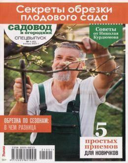 Садовод и огородник спецвыпуск №1 январь...