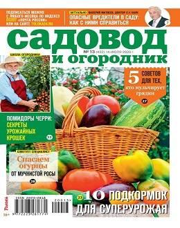 Садовод и огородник №13 июль 2020...