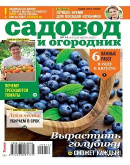 Садовод и огородник №14 июль 2020...