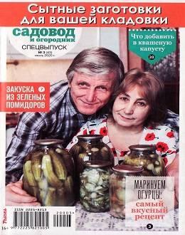 Садовод и огородник спецвыпуск №3 июль...