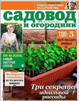 Садовод и огородник №6 март 2021...