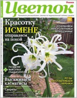 Цветок №18 сентябрь 2021...