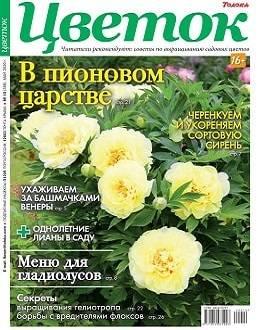 Цветок №10 май 2020...