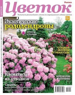 Цветок №9 май 2021...