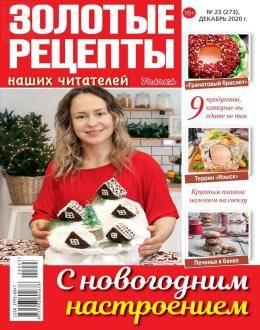 Золотые рецепты наших читателей №23 декабрь 2020...