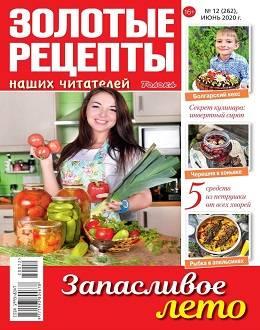 Золотые рецепты наших читателей №12 июнь 2020...