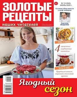 Золотые рецепты наших читателей №13 июль 2020...