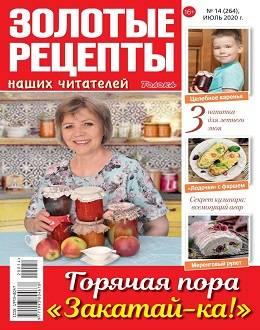 Золотые рецепты наших читателей №14 июль 2020...