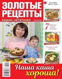 Золотые рецепты наших читателей №15 август 2020...