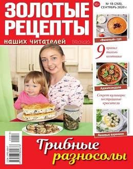 Золотые рецепты наших читателей №18 сентябрь 2020...