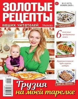 Золотые рецепты наших читателей №21 ноябрь 2020...