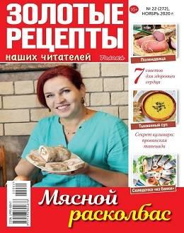 Золотые рецепты наших читателей №22 ноябрь 2020...