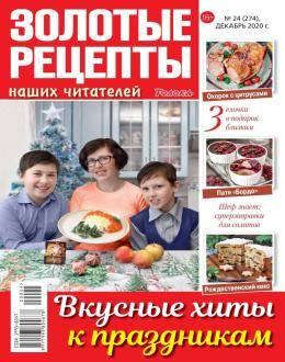 Золотые рецепты наших читателей №24 декабрь 2020...