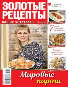 Золотые рецепты наших читателей №2 январь 2021...