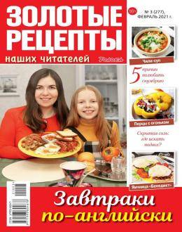 Золотые рецепты наших читателей №3 февраль 2021...