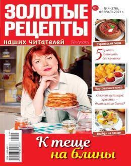 Золотые рецепты наших читателей №4 февраль 2021...