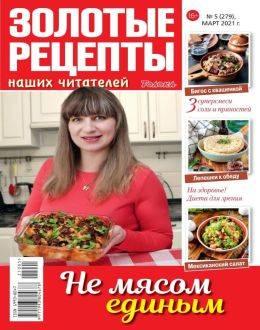 Золотые рецепты наших читателей №5 март 2021...