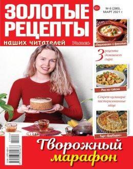 Золотые рецепты наших читателей №6 март 2021...