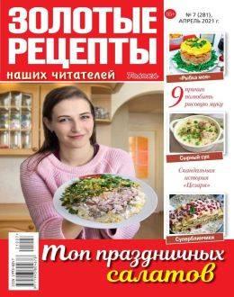 Золотые рецепты наших читателей №7 апрель 2021...