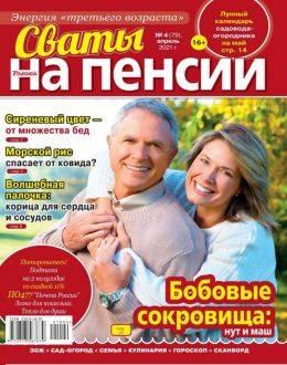 Сваты на пенсии №4 апрель...