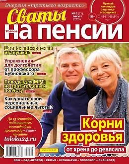 Сваты на пенсии №8 август...