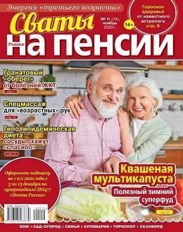 Сваты на пенсии №11 ноябрь...