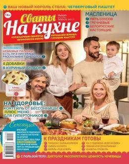 Сваты на кухне №2 февраль...