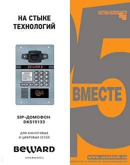 Системы безопасности №6-7 июнь-июль 2020...
