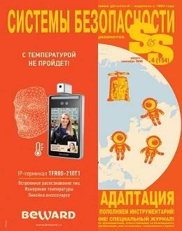 Системы безопасности №4 август-сентябрь 2020...