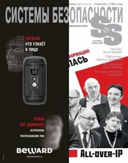 Системы безопасности №10-11 октябрь-ноябрь 2020...