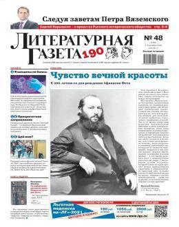 Литературная газета №48 декабрь 2020...
