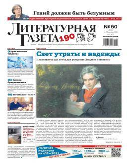 Литературная газета №50 декабрь 2020...