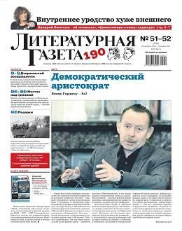 Литературная газета №51-52 декабрь-январь 2020-2021...