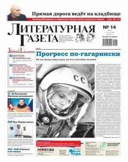Литературная газета №14 апрель 2021...