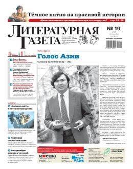 Литературная газета №19 май 2021...