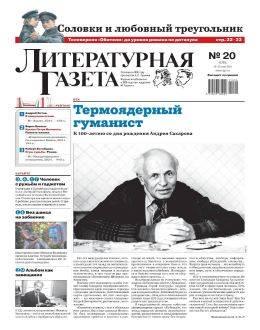 Литературная газета №20 май 2021...