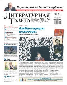 Литературная газета №21 май-июнь 2021...
