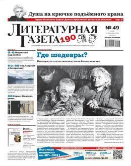 Литературная газета №49 декабрь 2020...
