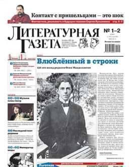 Литературная газета №1-2 январь 2021...