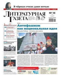 Литературная газета №18 май 2021...