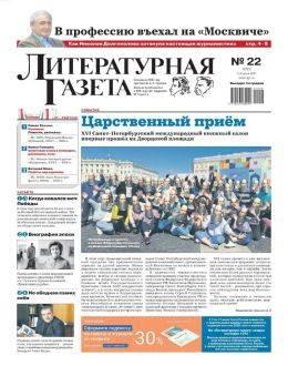 Литературная газета №22 июнь 2021...