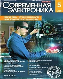 Современная электроника №5 май...