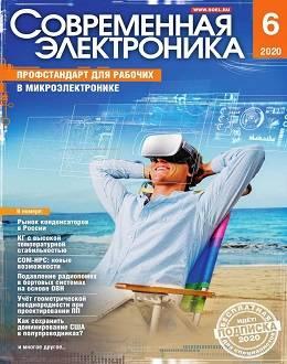 Современная электроника №6 2020...