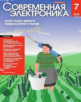 Современная электроника №7 2020...