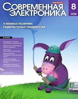 Современная электроника №8 2020...