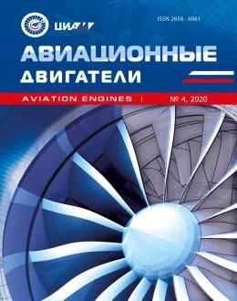 Авиационные двигатели №4 2020...