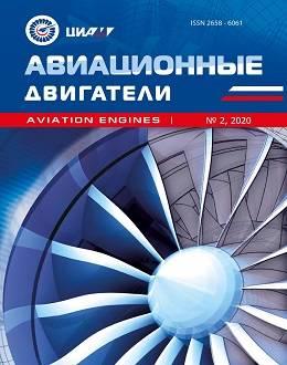Авиационные двигатели №2 2020...