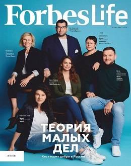 Forbes Life декабрь 2020...